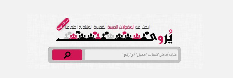 موقع يروى ابداع عربي جديد