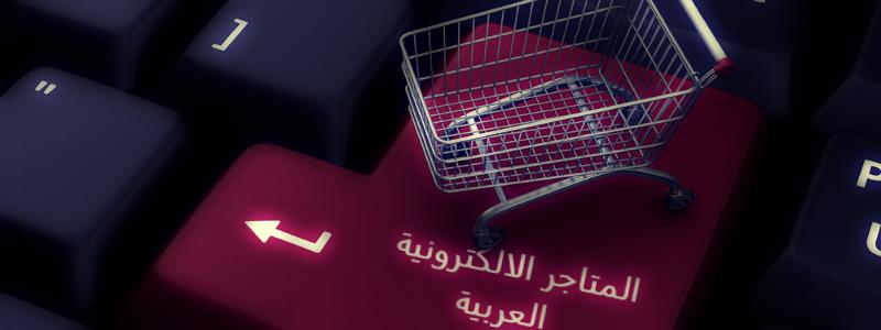 أهم المتاجر الالكترونية العربية